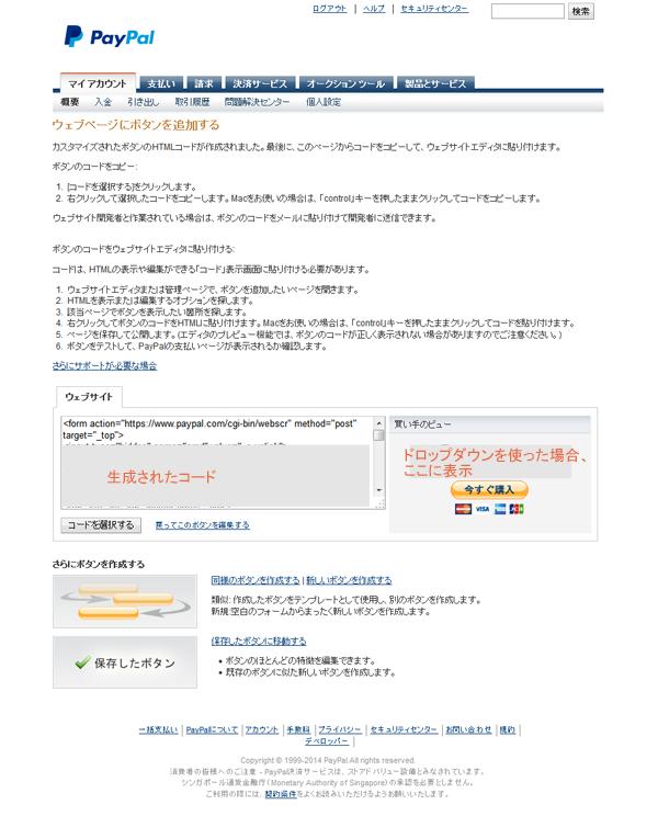 生成されたコード - PayPal