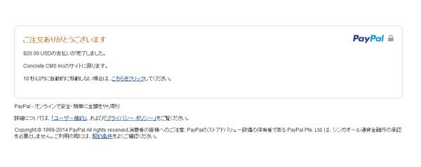 ご注文ありがとうございます - PayPal 2014-10-23 04-44-12