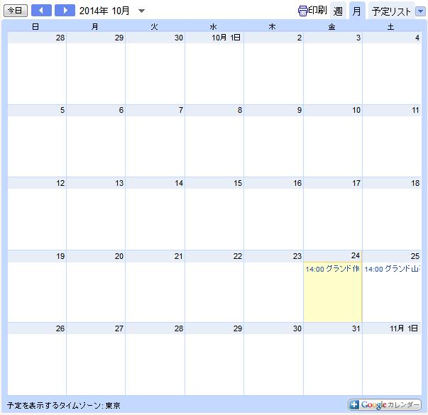 カレンダー 2014-10-24 17-49-41