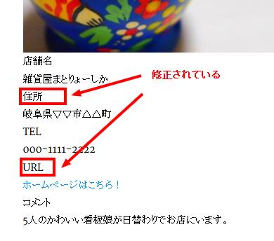 concrete5 -- お店紹介 2014-12-13 08-38-26