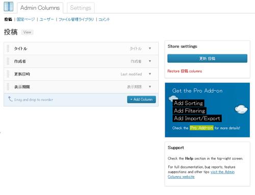 Codepress-Admin1Columns1