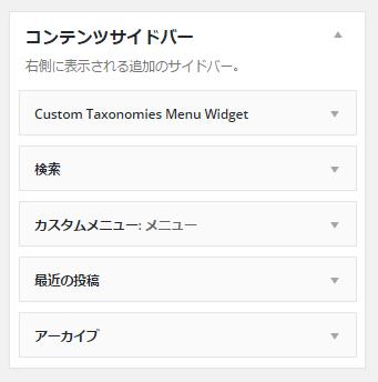 CustomTaxonomiesMenuWidget4