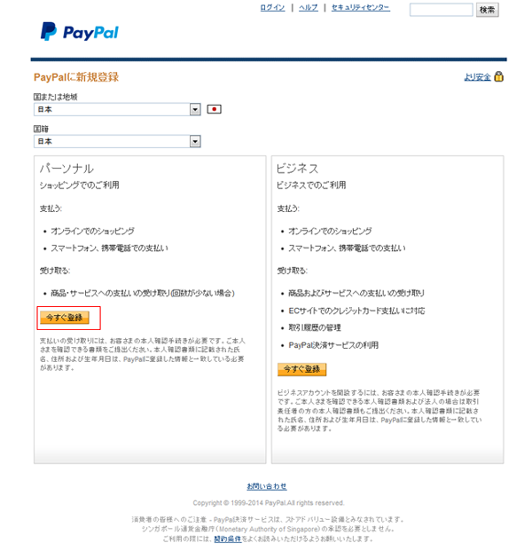 PayPalに新規登録 - PayPal