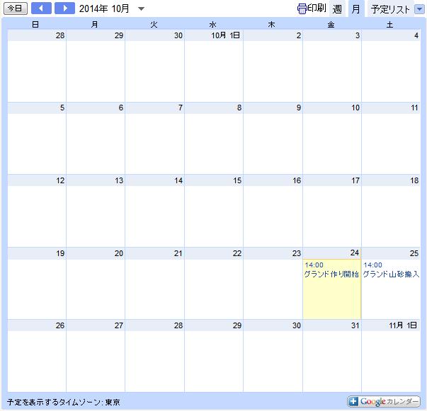 カレンダー 2014-10-24 17-52-34