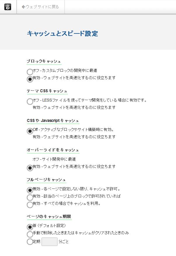 01note -- キャッシュとスピード設定 2014-10-20 22-13-01