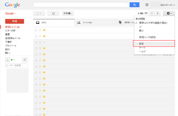 gmail-setting1