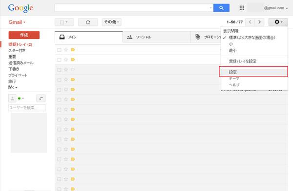 gmail-setting1