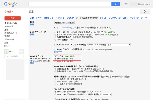 gmail-setting2