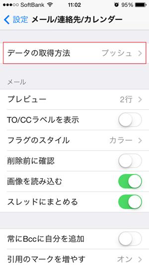 gmail-setting3