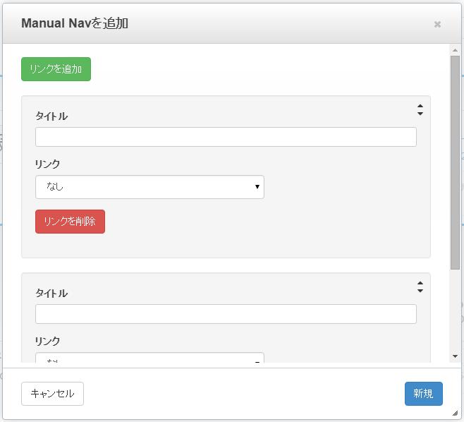 manualnav
