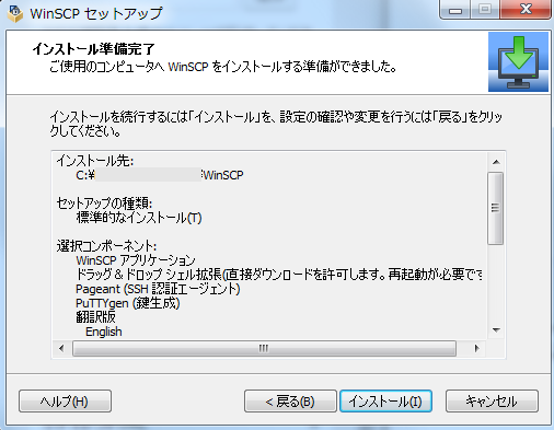 winscp6